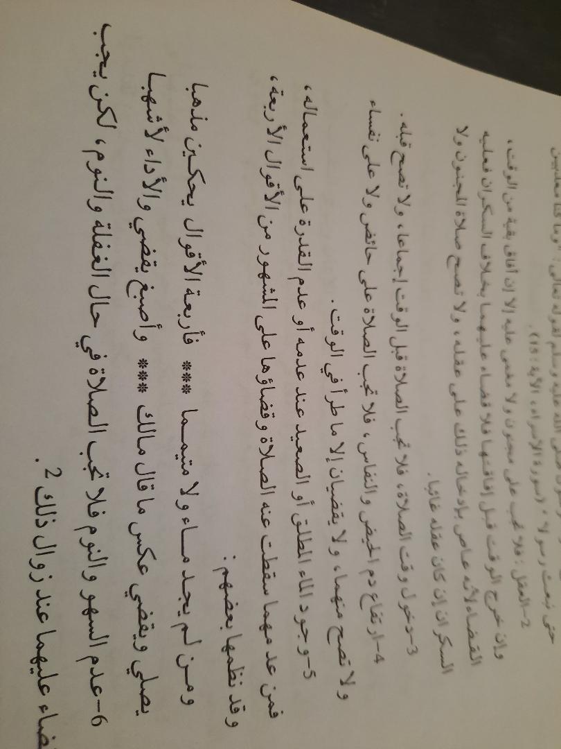 synthèse en arabe